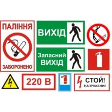 Таблички з безпеки