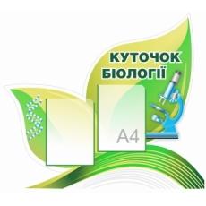 Стенди для кабінету біології та екології