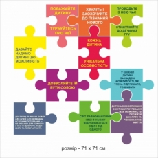 Стенди з інклюзивної освіти