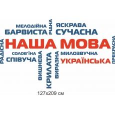 Декоративне оформлення до дня української писемності та мови