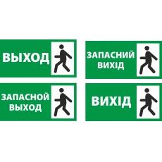 """Табличка """"Запасний вихід. Вихід"""""""