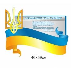 Стенд «Державна символіка України з об'ємним гербом»