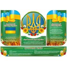 Комплект стендів «Державна символіка України»