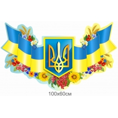 """Стенд """"Державна символіка України"""" з квітами"""
