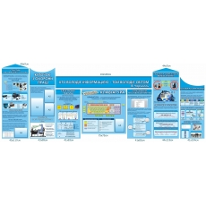 Комплект стендів для кабінету інформатики з куточком з охорони праці