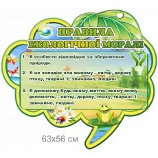 Екологічний стенд з правилами моралі