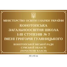 Фасадна табличка з плотерною порізкою (фон золото)