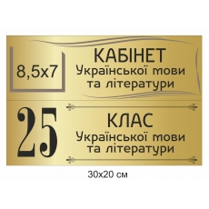 Таблички для кабінетів