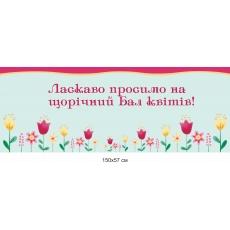 """Банер весняний """"Бал квітів"""""""