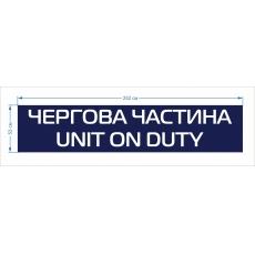 "Банер ""Чергова частина"""