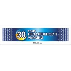 """Банер """"30 років незалежності"""""""