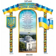 Комплект стендів патріотичних з державною символікою