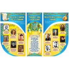 """Стенд """"Україна єдина і неподільна"""""""