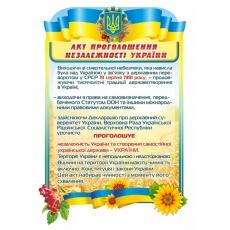 Стенд «Акт проголошення Незалежності України»