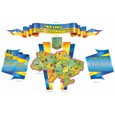 """Стенд """"Карта України з державною символікою"""""""