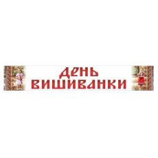 "Банер ""День вишиванки"""