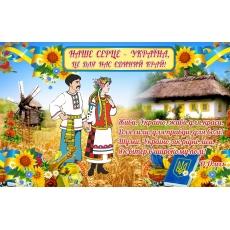 Банерне полотно патріотичного змісту «Наше серце –Україна»