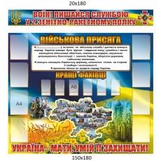 Стенд з військовою присягою «Україна – мати, умій її захищати»