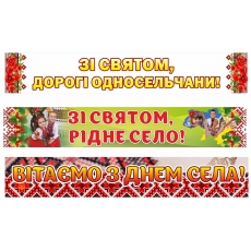 """Банери """"З днем села"""""""