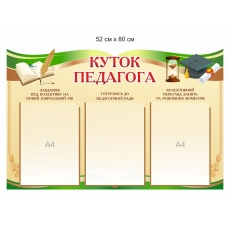 Стенд «Куток педагога»