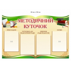Стенд «Методичний куточок»