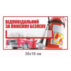 """Табличка """"Відповідальний за пожежну безпеку"""""""