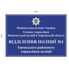 Фасадна табличка для поліції