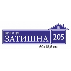 Табличка вулична на будинок