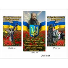 "Модульна картина ""Символіка України"""