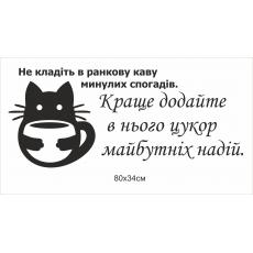 """Декоративне оформлення """"Кіт"""""""