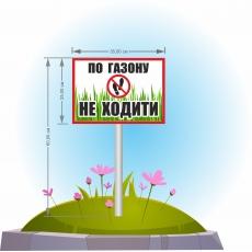 "Вулична табличка ""По газону не ходити"""