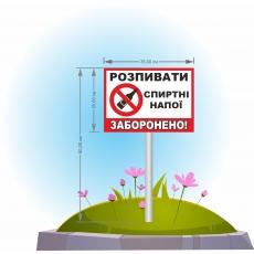 """Вулична табличка """"Розпивати спиртні напої заборонено"""""""