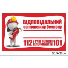 Відповідальний за пожежну безпеку табличка