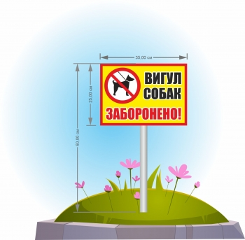 """Вулична табличка """"Вигул собак заборонено"""""""