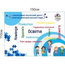 Банер для інклюзивно-ресурсного центру