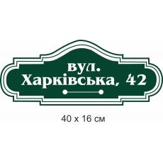 Табличка вулична