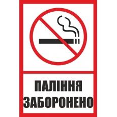 """Табличка """"Паління заборонено"""""""