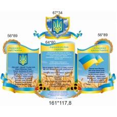 """Стенд """"Символіка України!"""""""