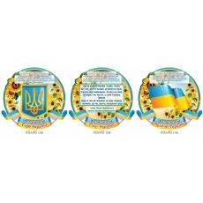 Комплект стендів з державною символікою України