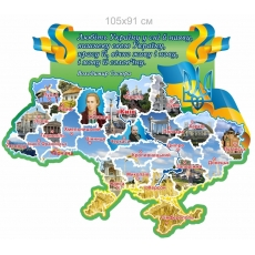 Стенд Україна