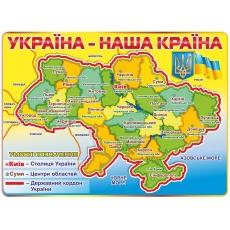 Стенд з картою «Україна – наша Батьківщина»