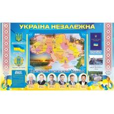 Стенд «Незалежна Україна»