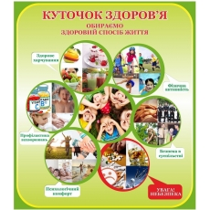 Стенд «Обираємо здоровий спосіб життя»