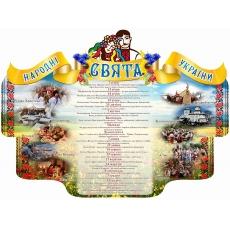 """Стенд """"Народні свята України"""""""