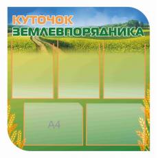 Стенд «Куточок землевпорядника» зелений