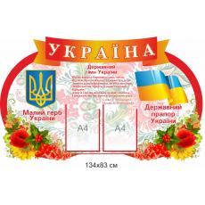"""Стенд з символікою """"Україна"""""""
