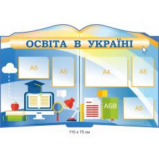 """Стенд """"Освіта в Україні"""""""