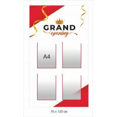 """Стенд """"Grand"""""""