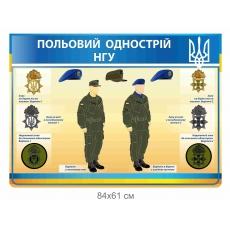 """Стенд """"Однострій Національної гвардії України"""""""