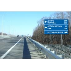 Інформаційно-вказівний дорожній знак